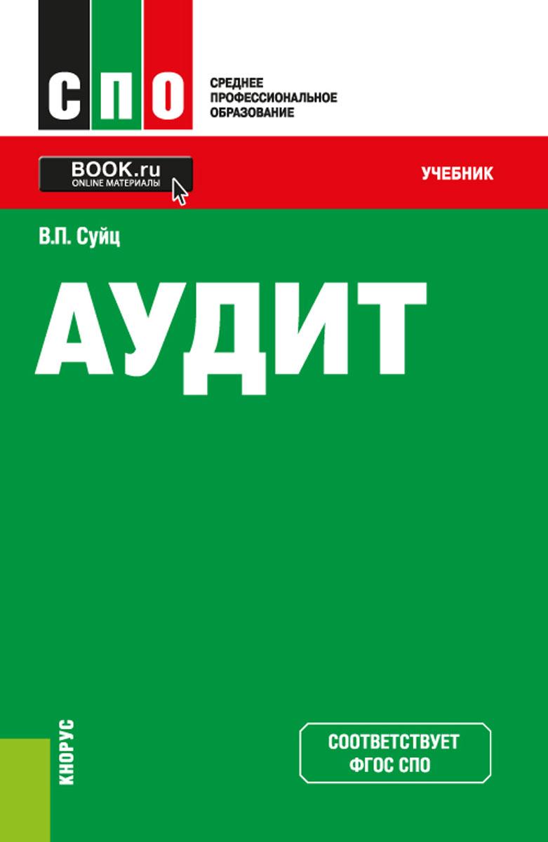 Суйц В.П. Аудит. Учебник а д шеремет в п суйц аудит учебник