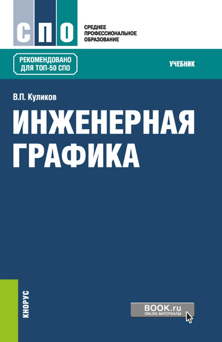 Куликов В.П. Инженерная графика. Учебник куликов в инженерная графика