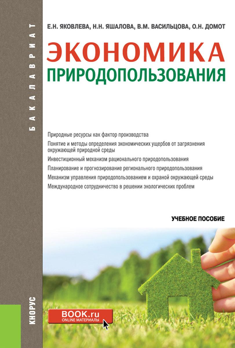 Васильцова В.М. под ред. и др. Экономика природопользования. Учебное пособие