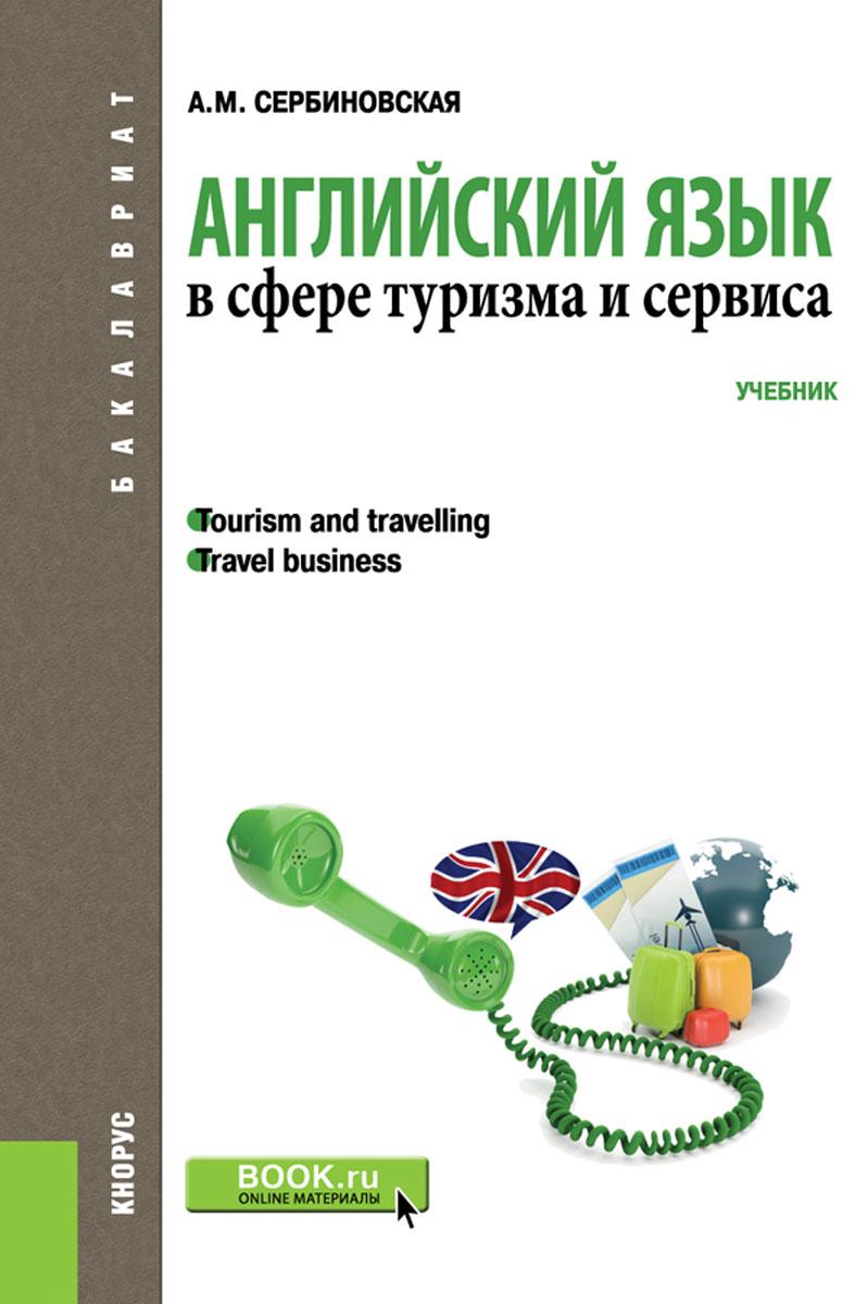 Сербиновская А.М. Английский язык в сфере туризма и сервиса. Учебник
