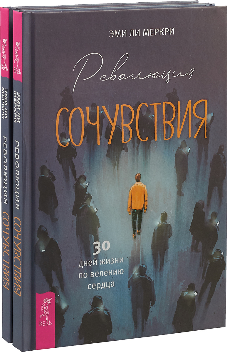 Революция сочувствия (комплект из 2 книг) патология кожи комплект из 2 книг