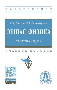Общая физика. Сборник задач. Павлов С.В. и др.