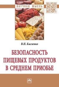 Кисленко В.Н. Безопасность пищевых продуктов в Среднем Приобье