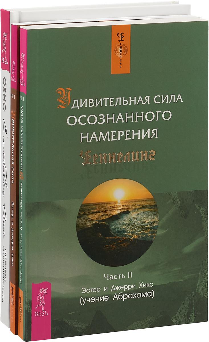 С любовью. Удивительная сила намерения 1 + 2 (комплект из 3 книг) с любовью удивительная сила намерения 1 2 комплект из 3 книг isbn 9785944380937