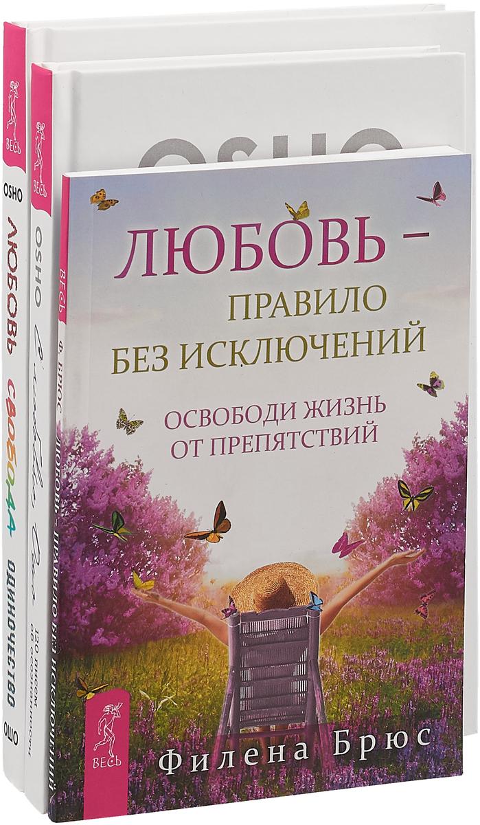 С любовью. Любовь. Мир, в который я смотрю (комплект из 3 книг)