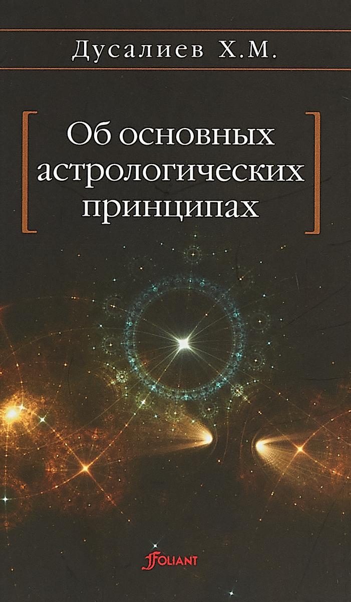 Zakazat.ru Об основных астрологических принципах. Х. М. Дусалиев