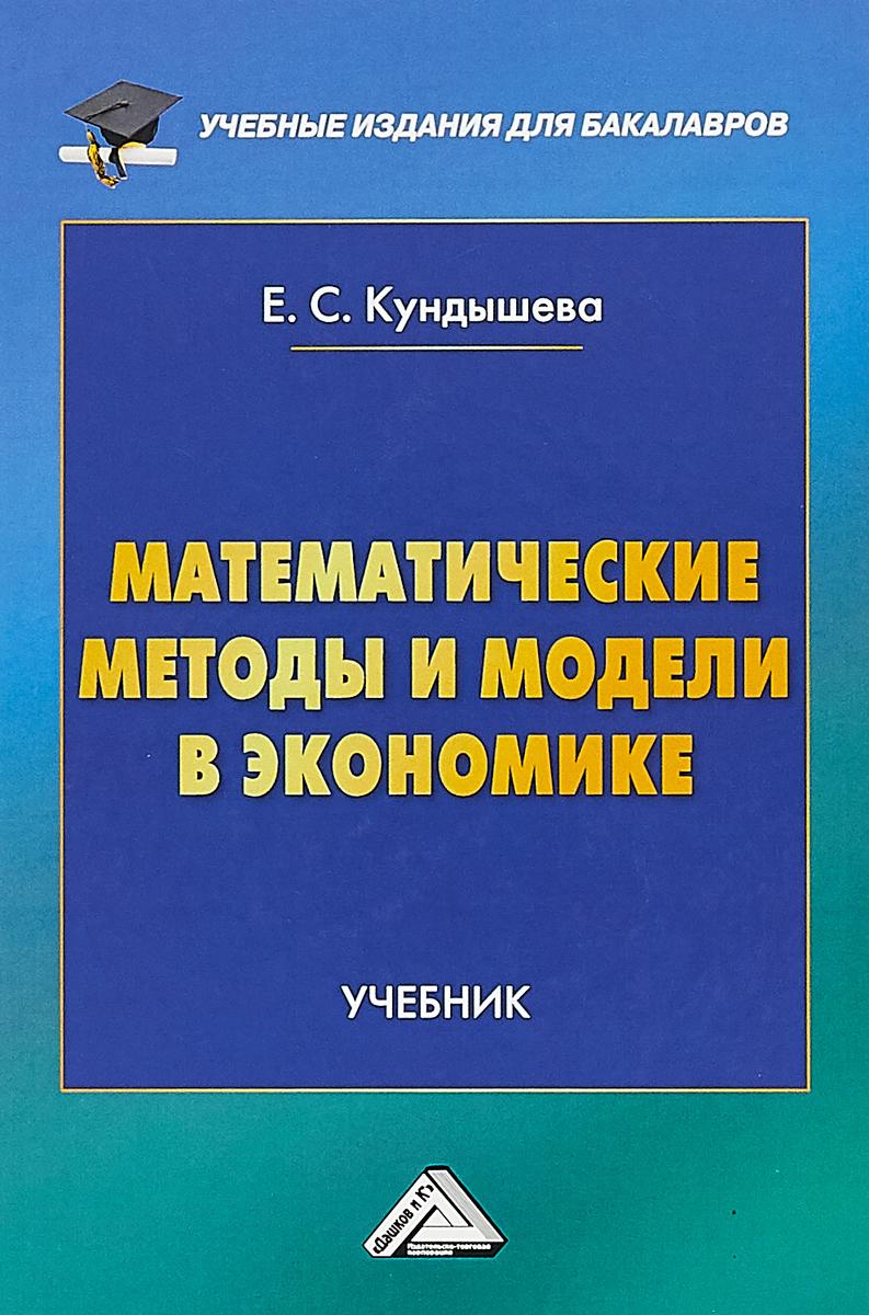 Е. С. Кундышева Математические методы и модели в экономике. Учебник ISBN: 978-5-394-03138-0