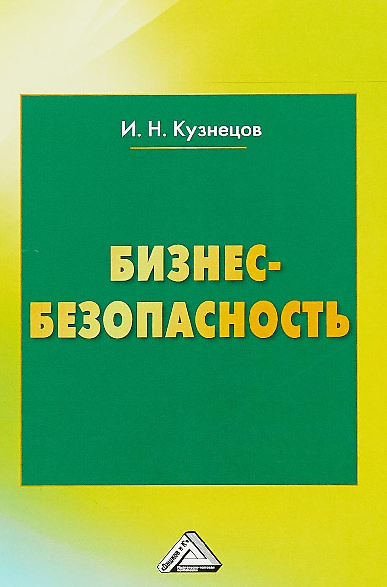 Zakazat.ru Бизнес-безопасность. И.Н. Кузнецов