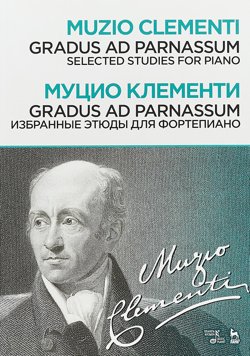 Муцио Клементи Gradus ad Parnassum/ Избранные этюды для фортепиано. Ноты
