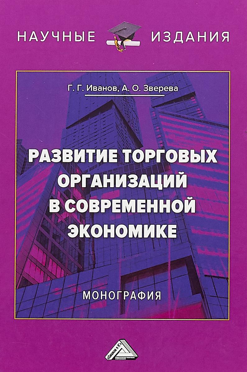 Развитие торговых организаций в современной экономике. Г. Г. Иванов, А. О. Зверева