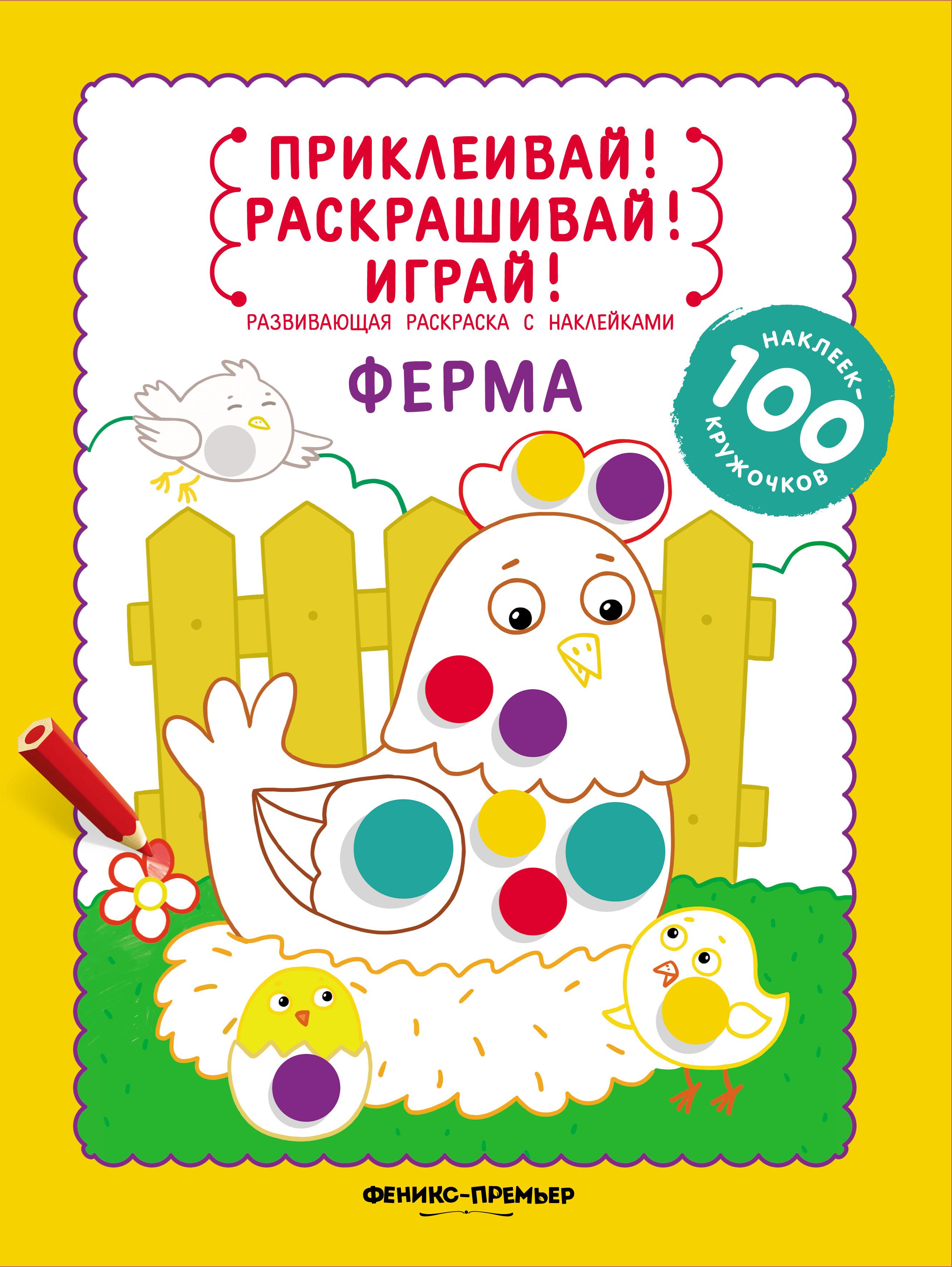 Ю Разумовская Ферма Книжка-раскраска + наклейки