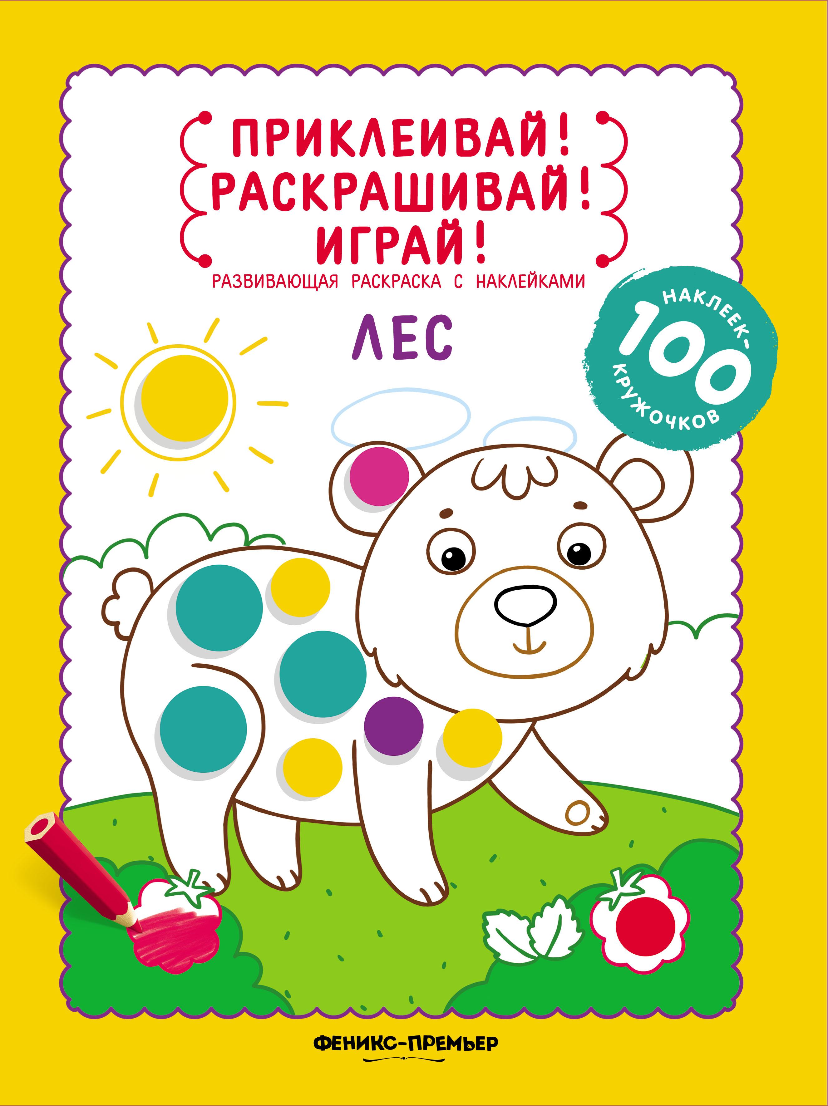 книжки с наклейками страница 7