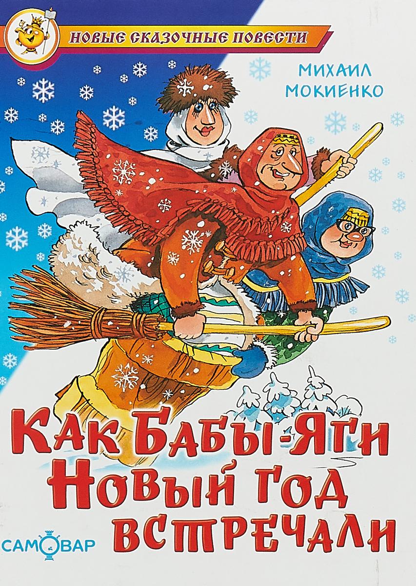Как Бабы-Яги Новый год встречали, Русская литература для детей  - купить со скидкой