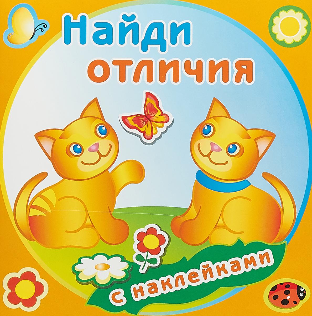 Забавные котята. Найди отличия (+ наклейки) ISBN: 978-5-98503-653-4 найди отличия рабочая тетрадь