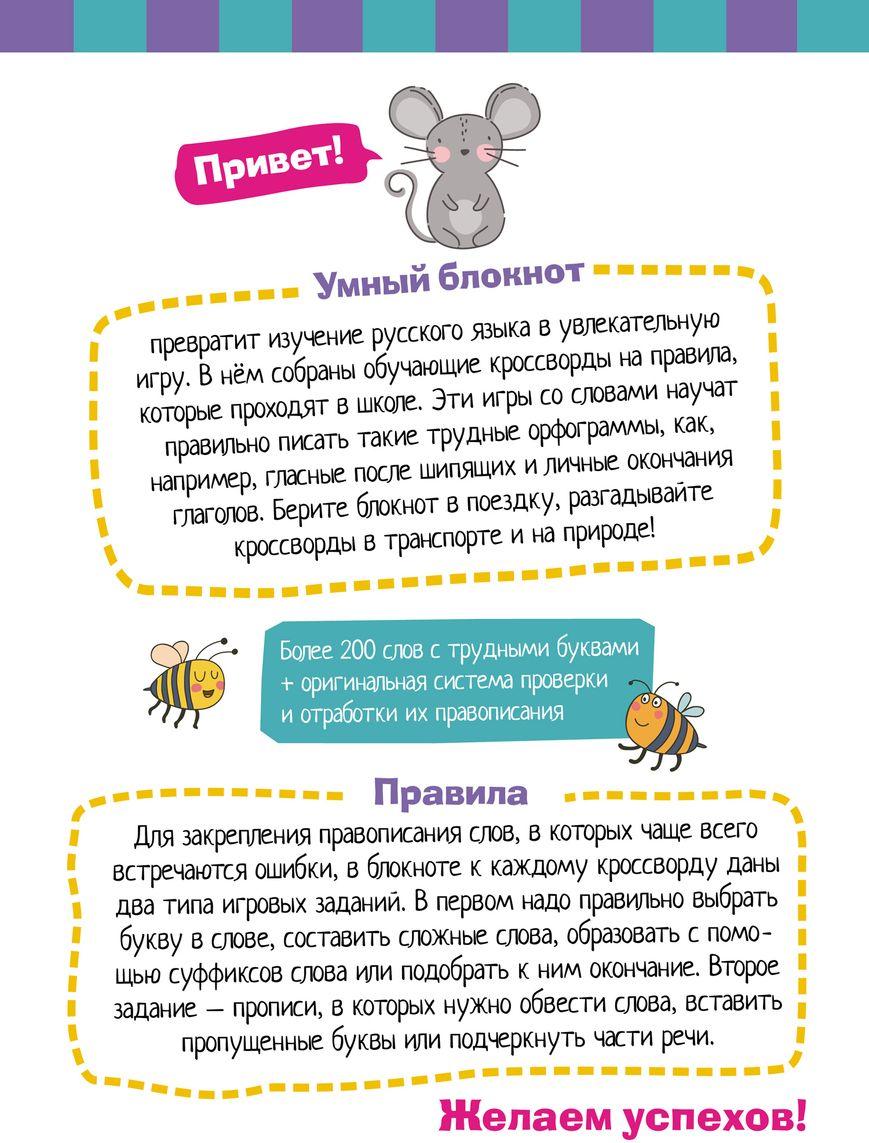Русский язык с нейропсихологом.4-5 класс. Умный блокнот.