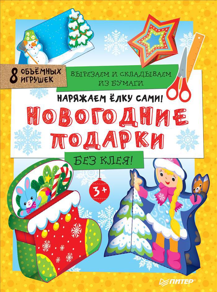 Наряжаем елку сами! Новогодние подарки. Вырезаем и складываем из бумаги. Без клея! 8 объемных игрушек
