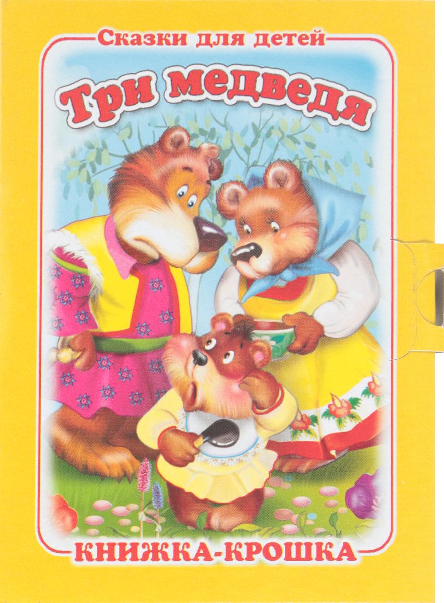 Три медведя. Серия Книжка-крошка три медведя 2018 11 18t12 00