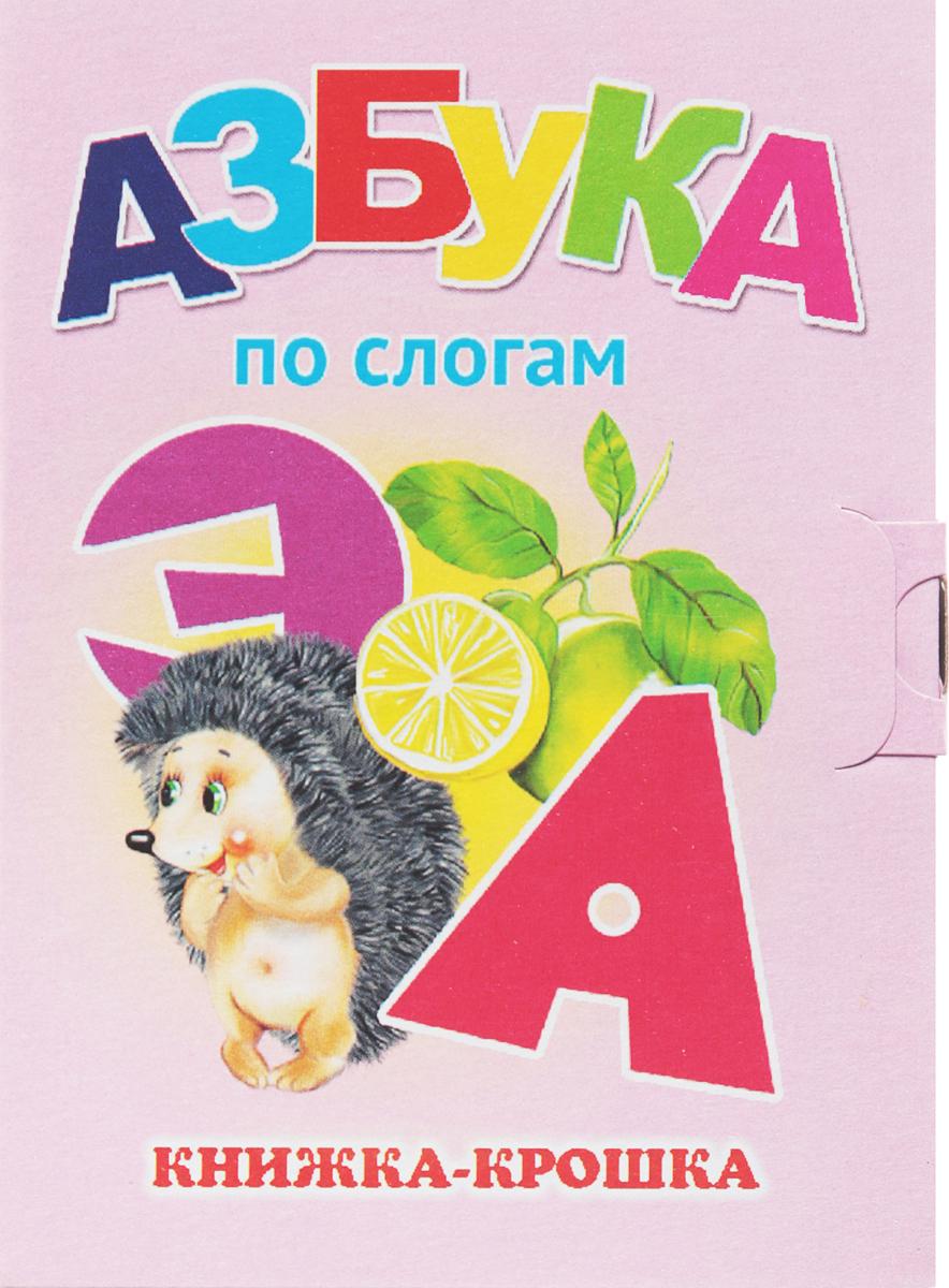 Азбука по слогам. Серия Книжка-крошка азбука по слогам мишка