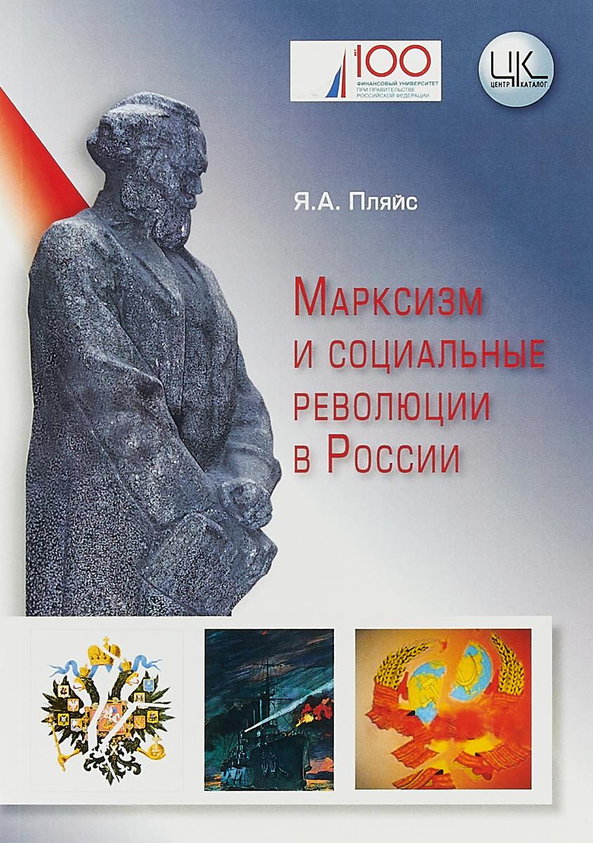 Яков Пляйс Марксизм и социальные революции в России. Монография цены