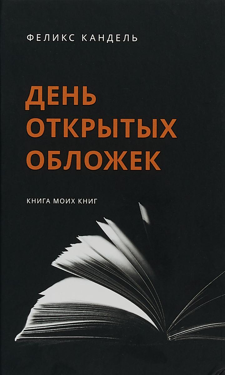 Zakazat.ru: День открытых обложек. Книга моих книг. Ф. Кандель