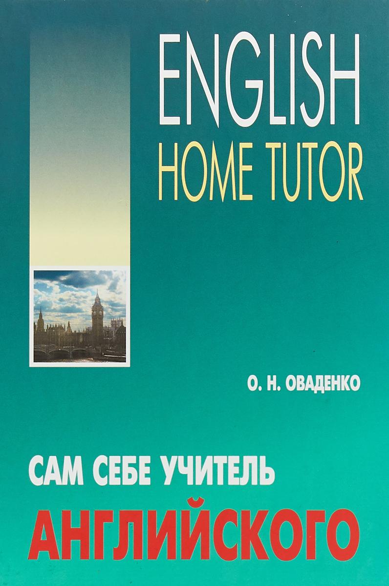 Сам себе учитель английского / English Home Tutor игровой набор danik виртуальный учитель english африка