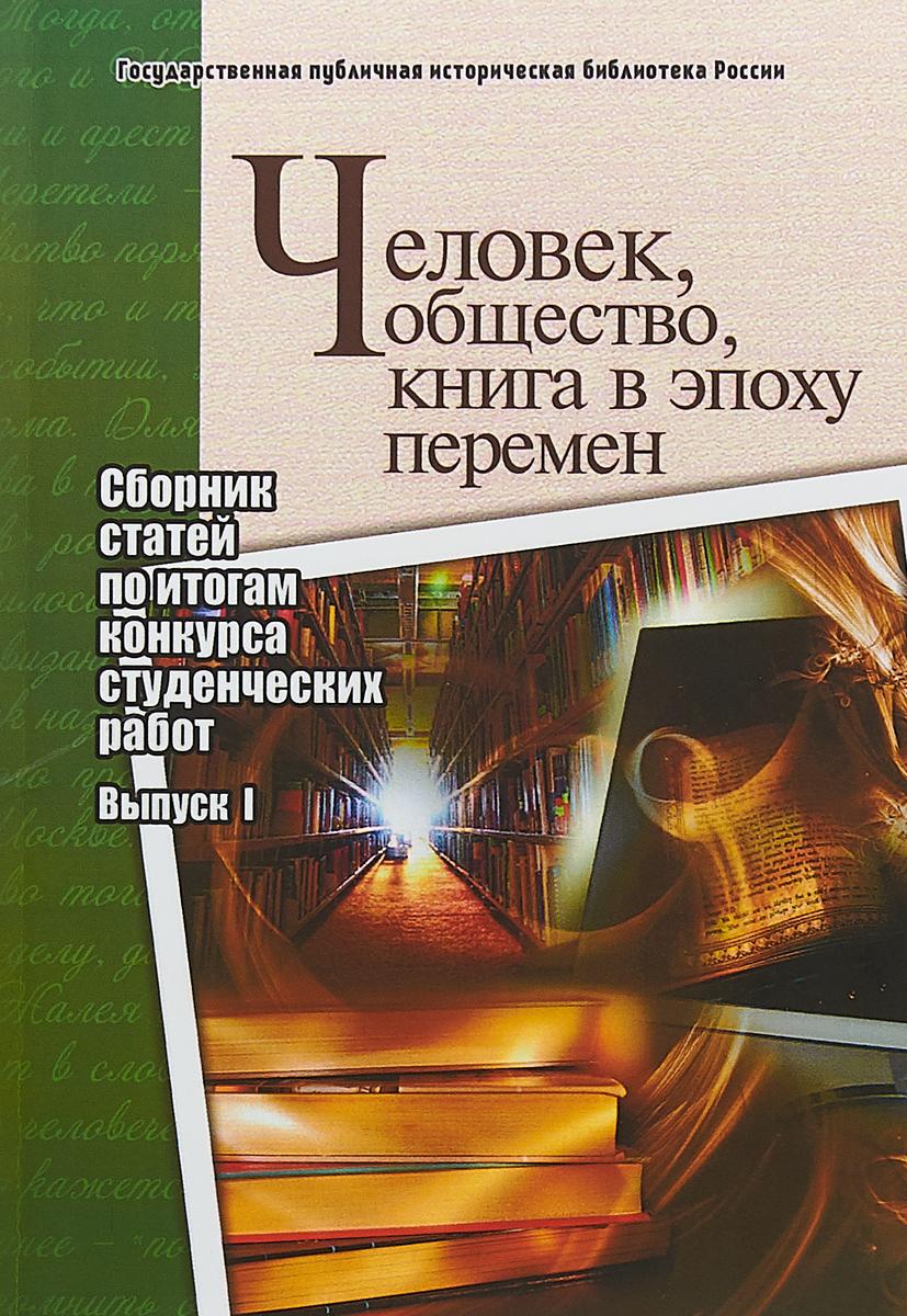 Человек, общество, книга в эпоху перемен ISBN: 978-5-85209-424-7