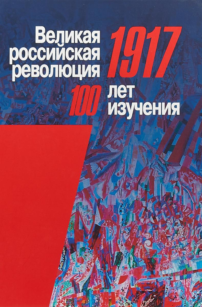 Великая российская революция, 1917: сто лет изучения ISBN: 978-5-8055-0335-2