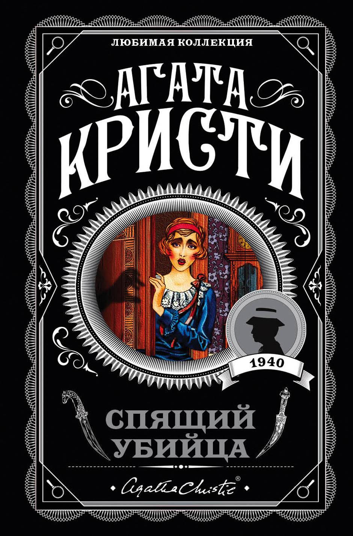 Агата Кристи Спящий убийца ISBN: 978-5-04-095750-7