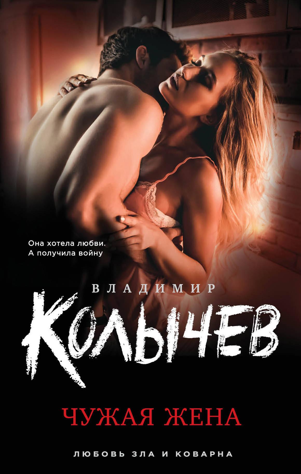 Владимир Колычев Чужая жена