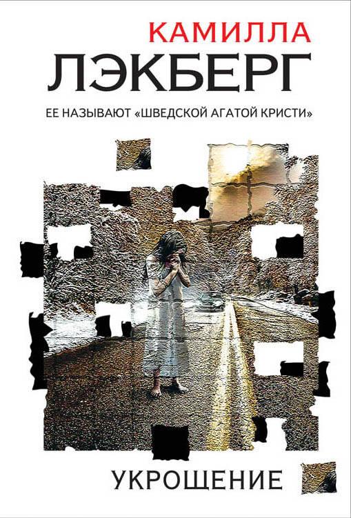 Камилла Лэкберг Укрощение ISBN: 978-5-04-094976-2
