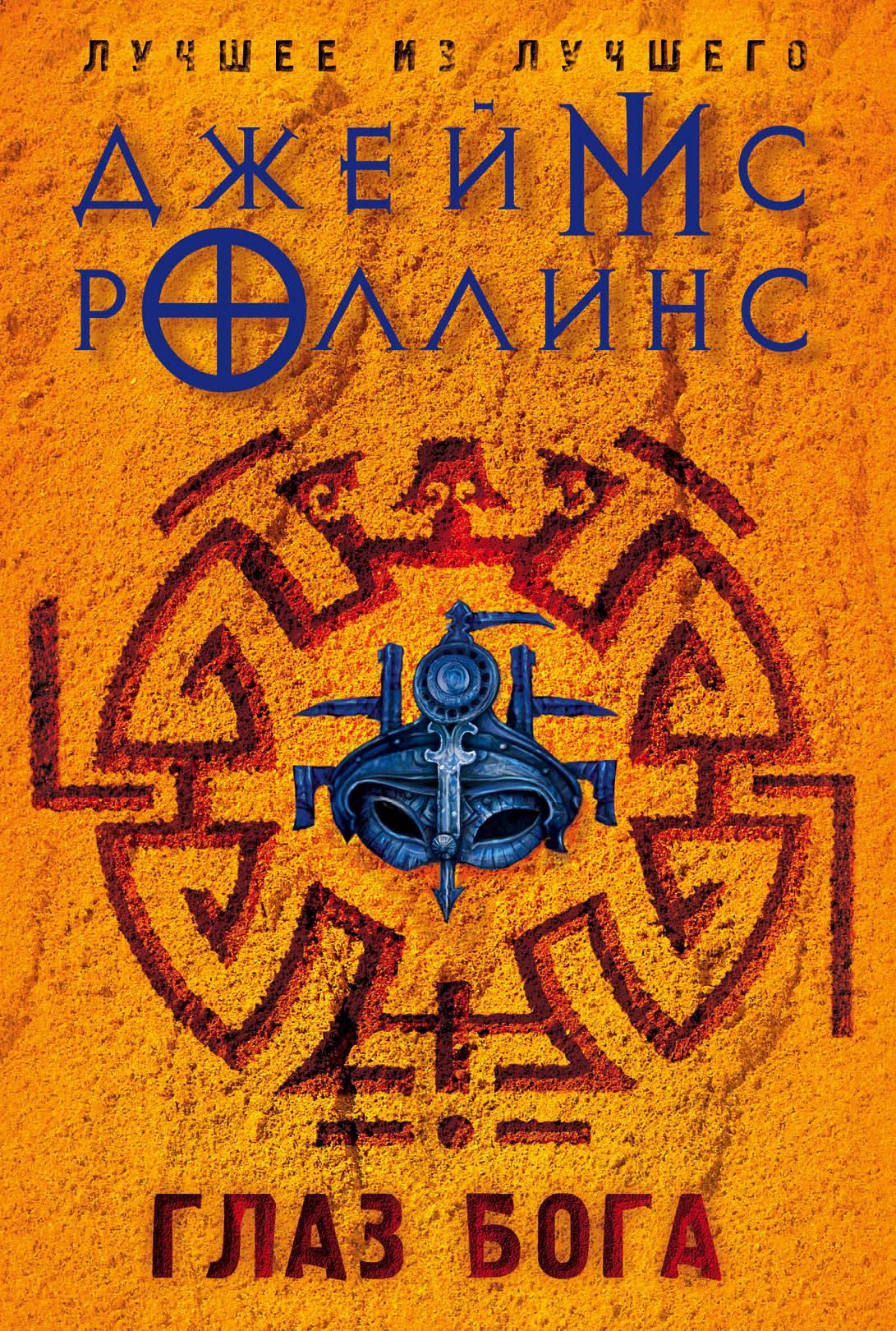 Джеймс Роллинс Глаз Бога ISBN: 978-5-04-094990-8