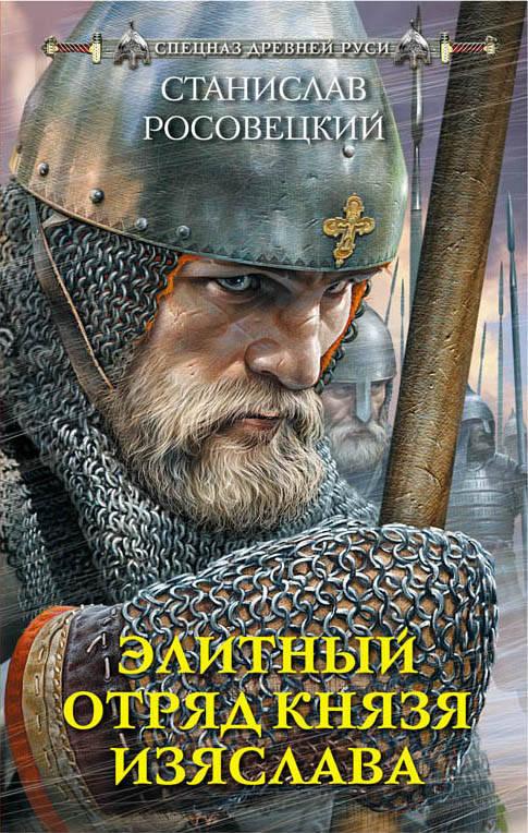 Станисла Росоецкий Элитный отряд князя Изяслаа