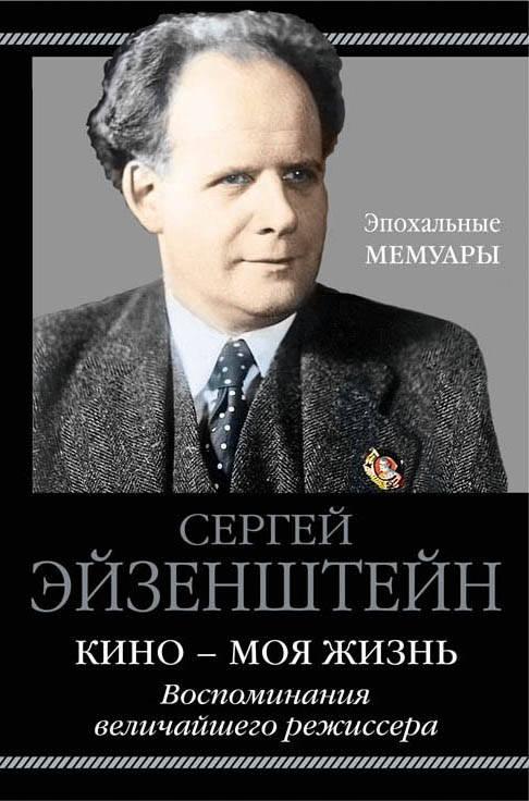 Кино - моя жизнь. Воспоминания величайшего режиссера. Сергей Эйзенштейн