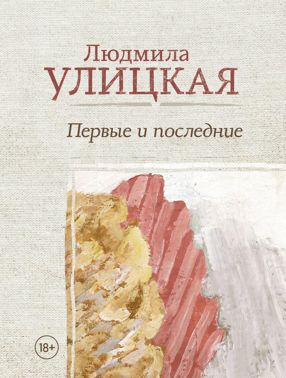 Людмила Улицкая Первые и последние