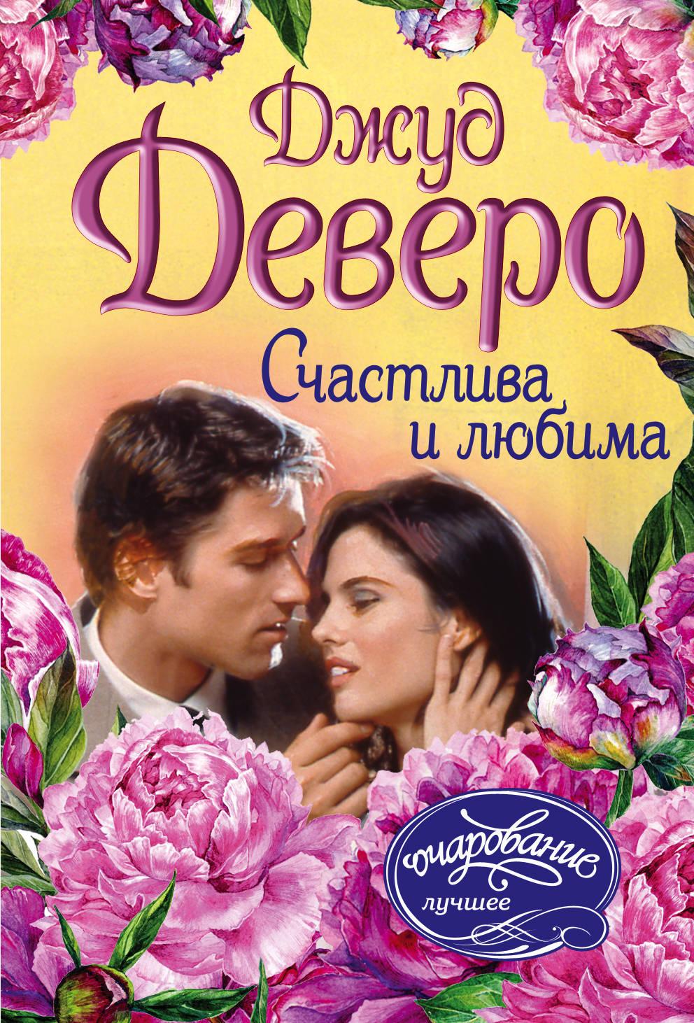 Деверо Джуд Счастлива и любима джуд деверо истинная любовь