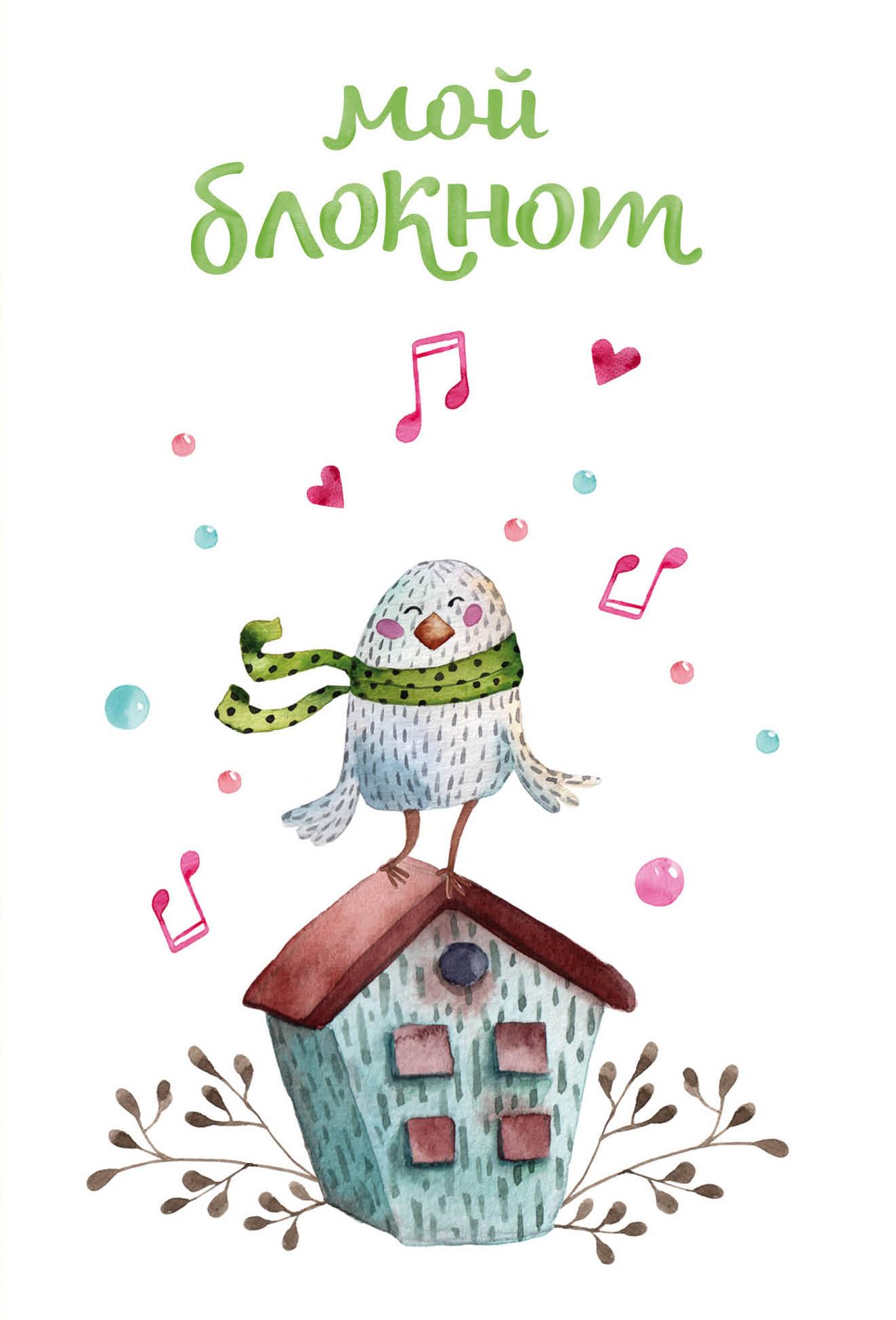 М. А. Ступак Певчие птички от @mashamashastu. Мой блокнот (зеленый) м а ступак певчие птички от mashamashastu мой блокнот зеленый