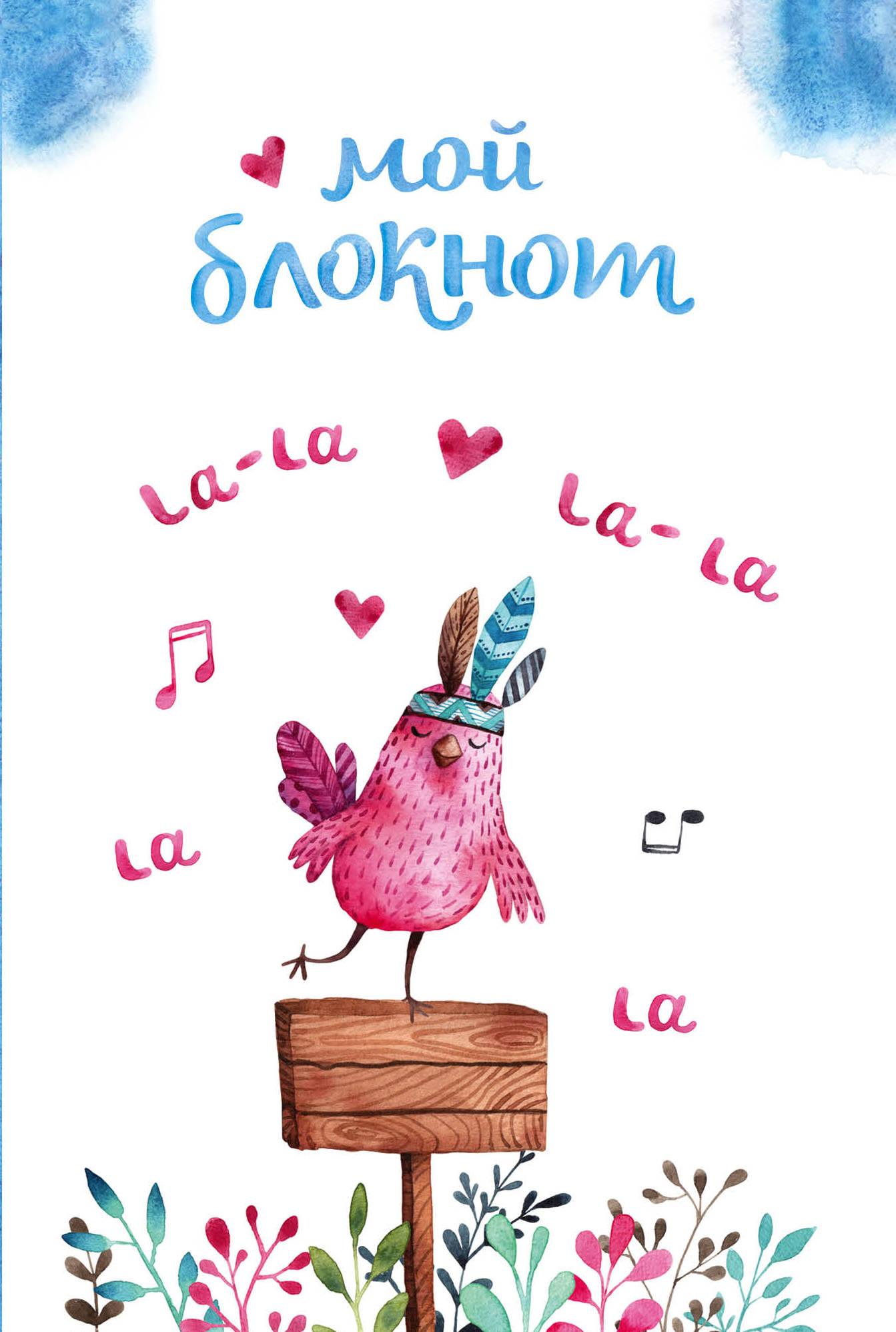 М. А. Ступак Мой блокнот. Певчие птички от @mashamashastu (голубой) м а ступак певчие птички от mashamashastu мой блокнот зеленый