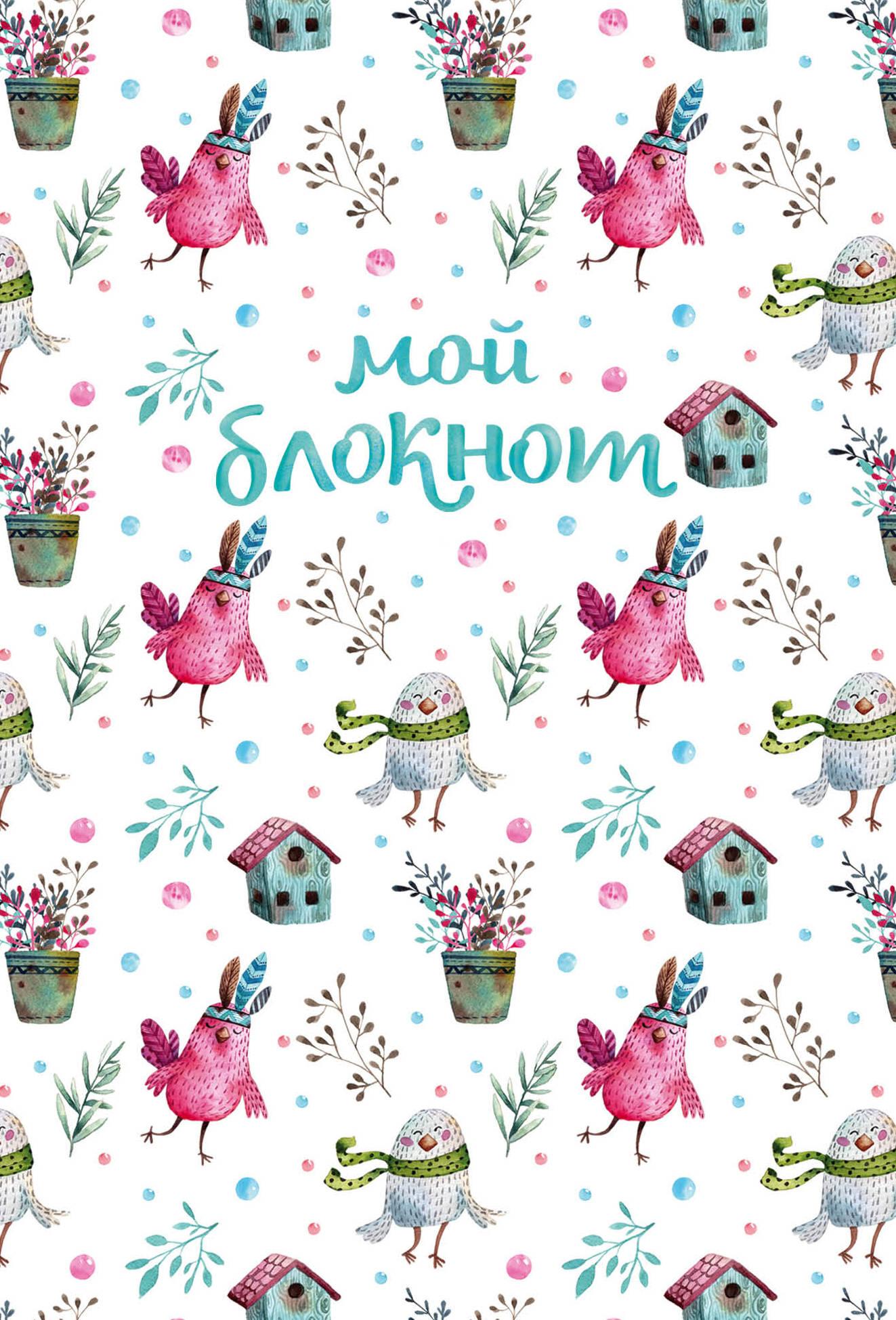 М. А. Ступак Мой блокнот. Певчие птички от @mashamashastu (паттерн) м а ступак певчие птички от mashamashastu мой блокнот зеленый
