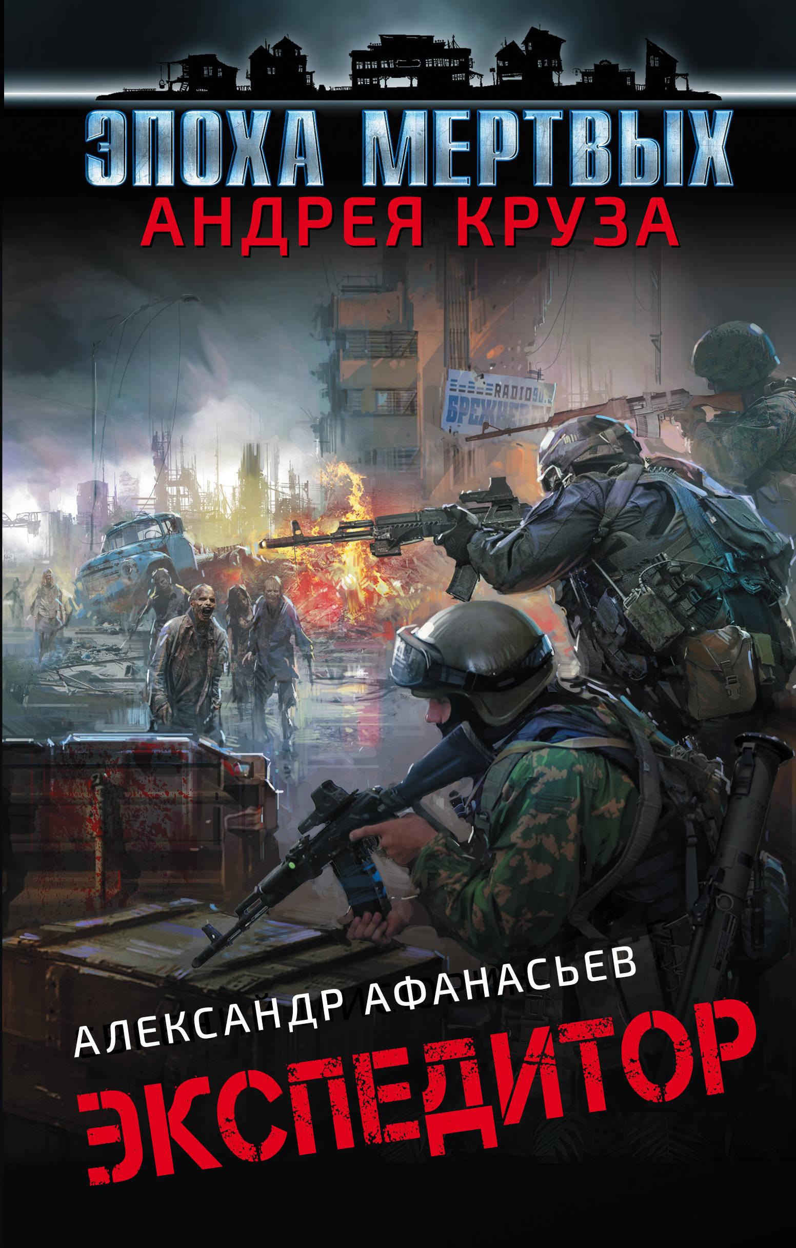 Александр Афанасье Экспедитор