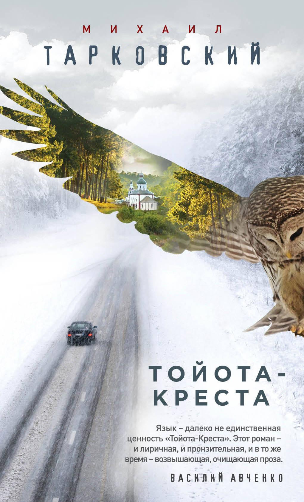 Тарковский Михаил Александрович Тойота-Креста