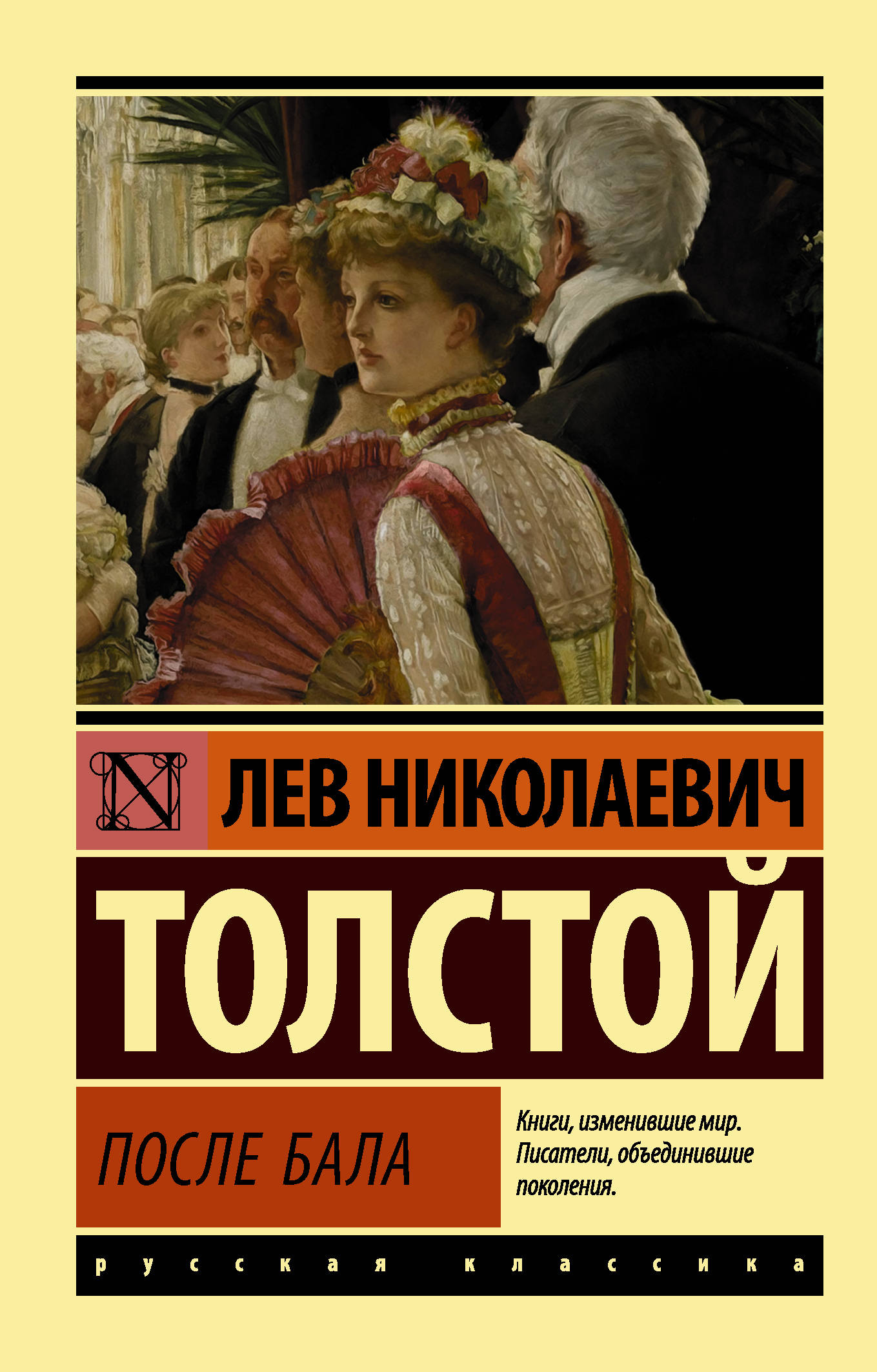 Л. Н. Толстой После бала л н толстой после бала page 2