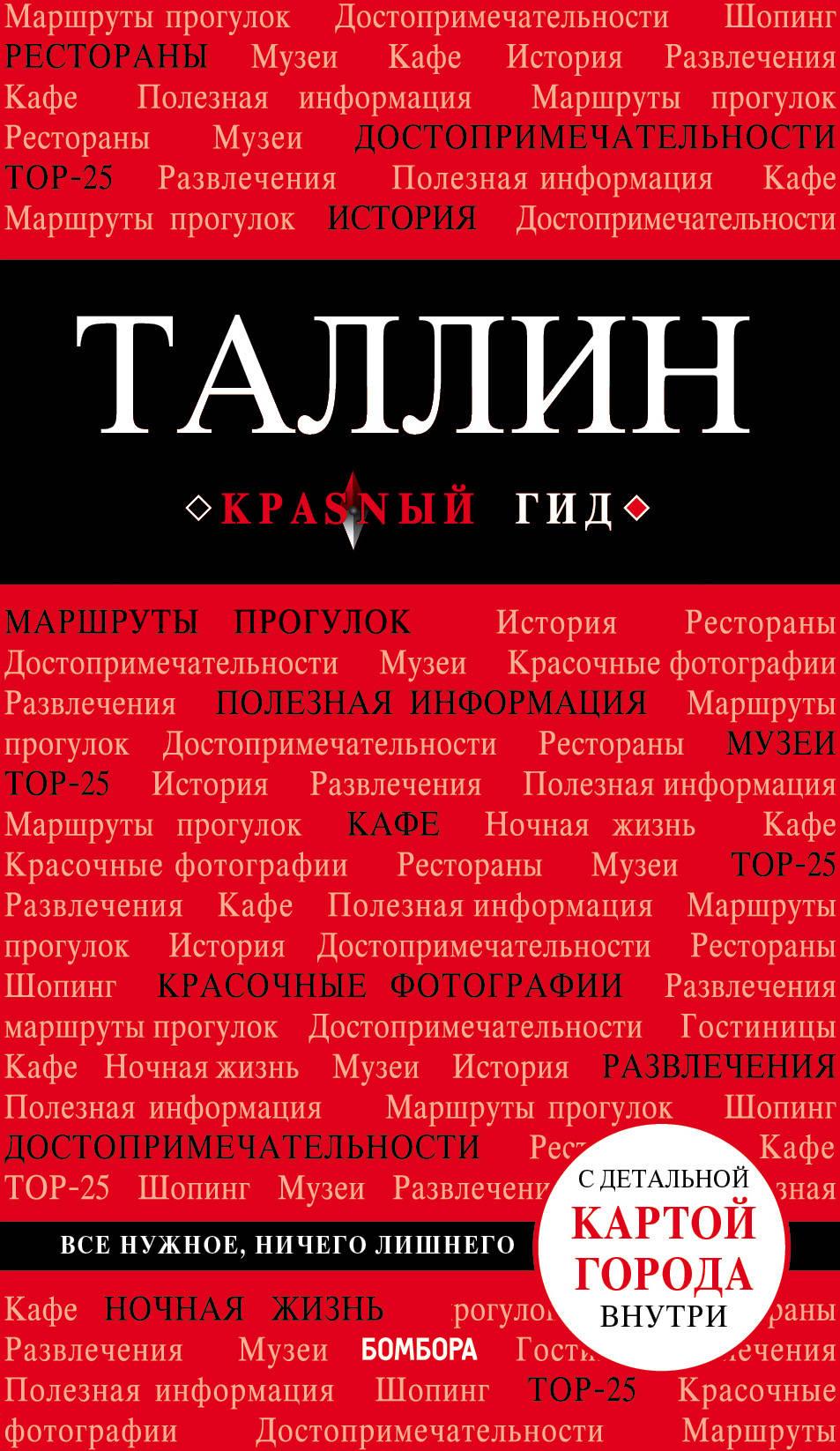 izmeritelplus.ru Таллин: путеводитель + карта. О. В. Чередниченко