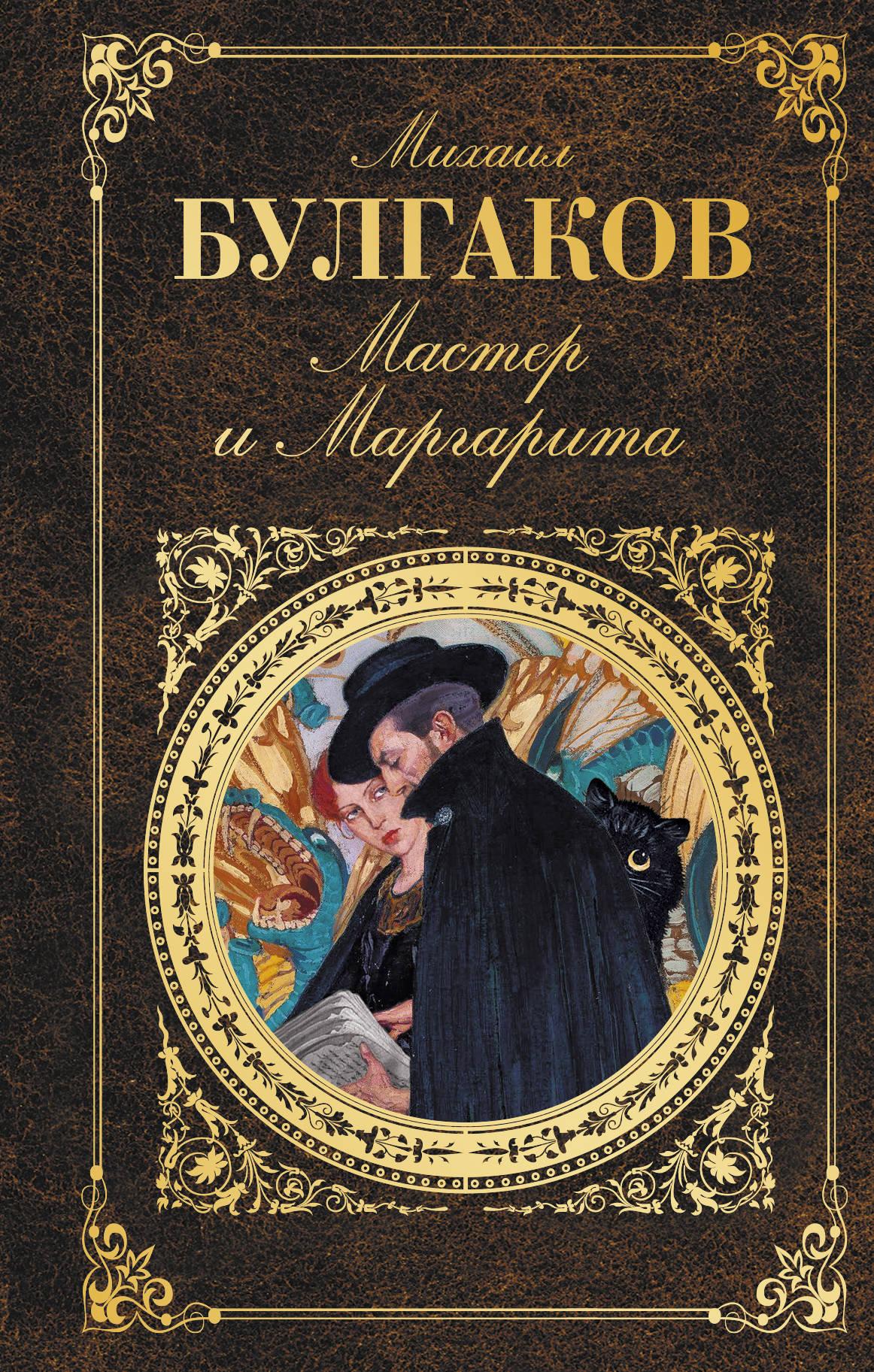 Мастер и Маргарита. М. А. Булгаков