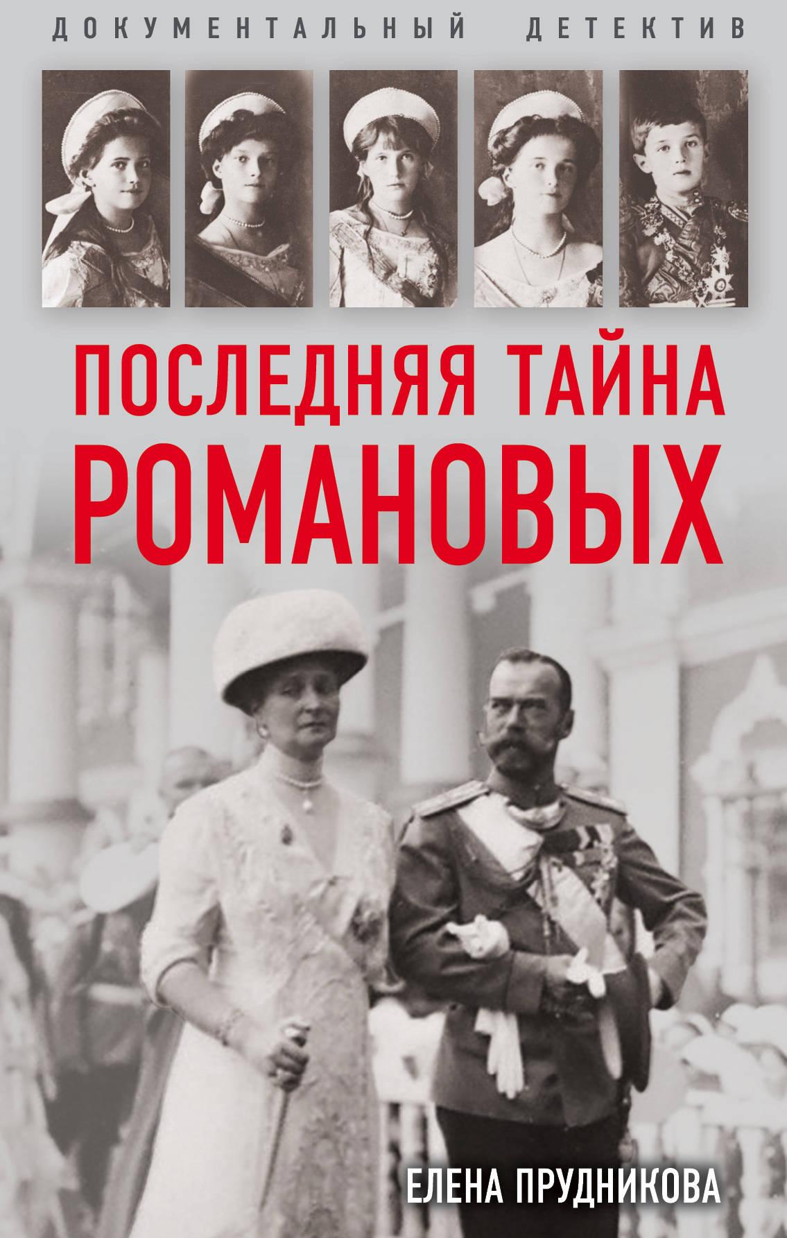 Елена Прудникова Последняя тайна Романовых