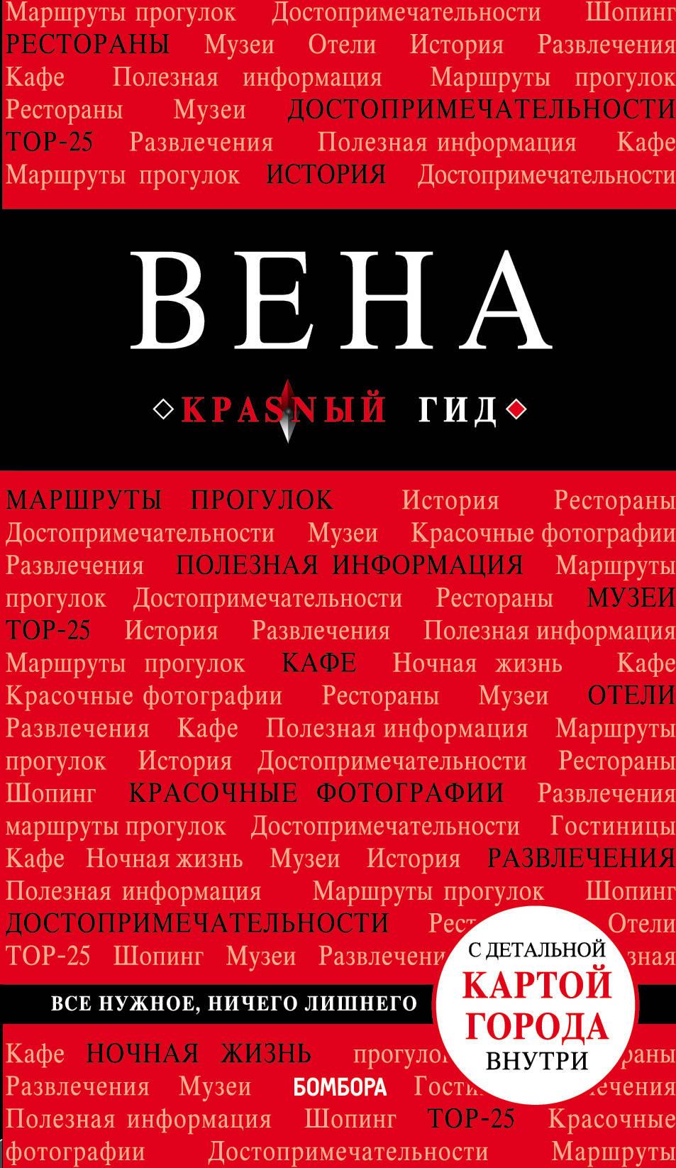 Zakazat.ru: Вена. Пушкин Виктор Анатольевич