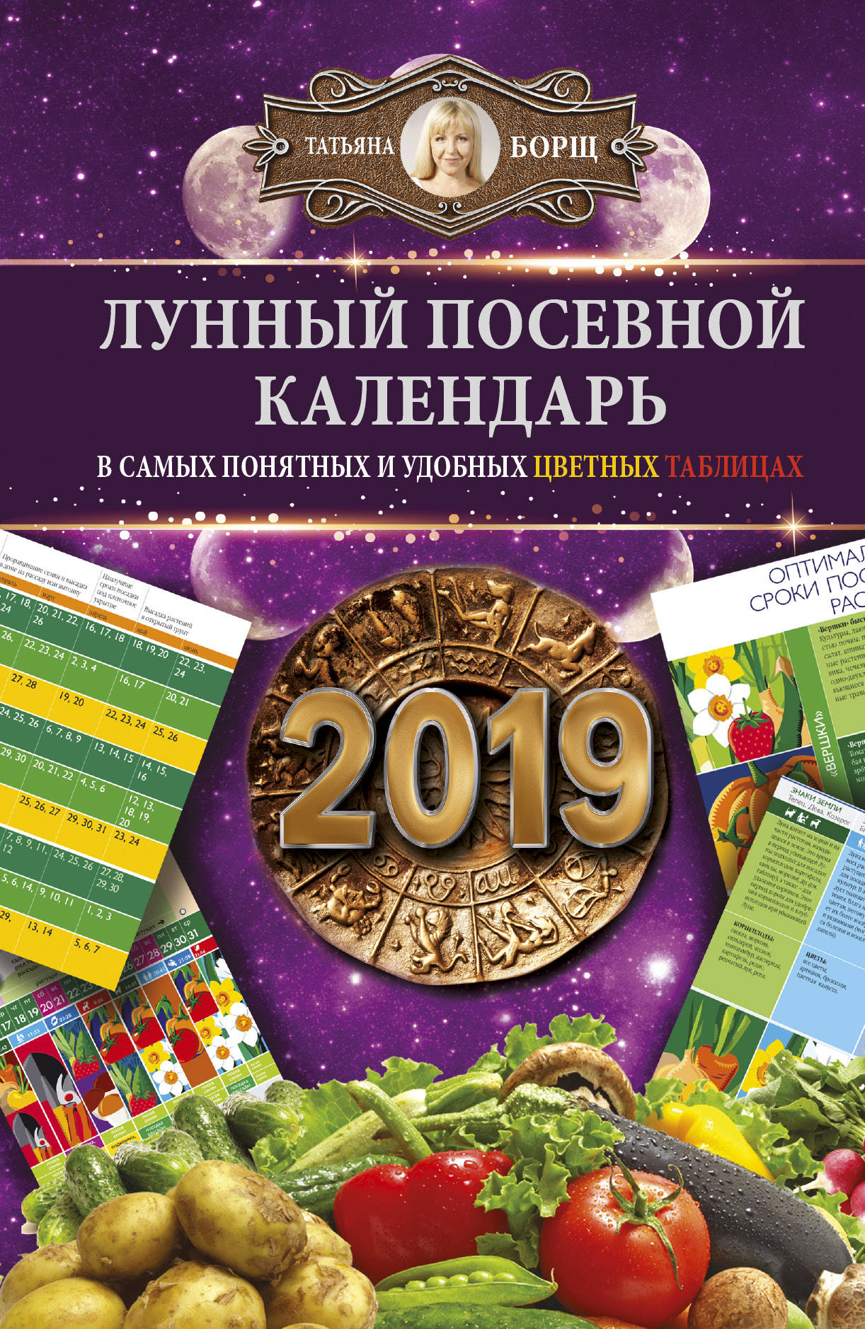 Татьяна Борщ Лунный посевной календарь в самых понятных и удобных цветных таблицах на 2019 год