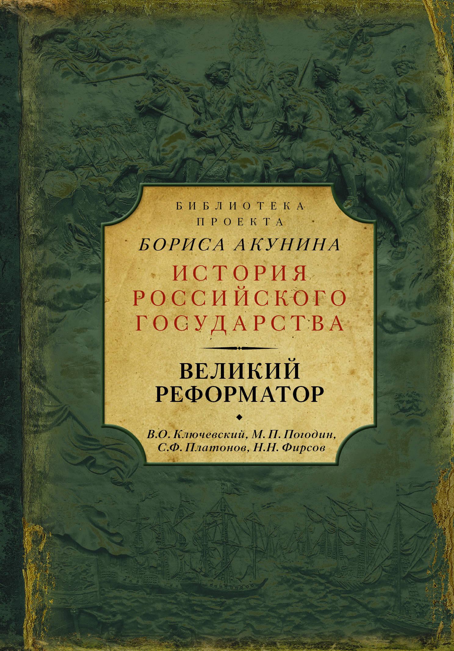 В. О. Ключевский, М. П. Погодин, С. Ф. Платонов, Н. Н. Фирсов Великий реформатор