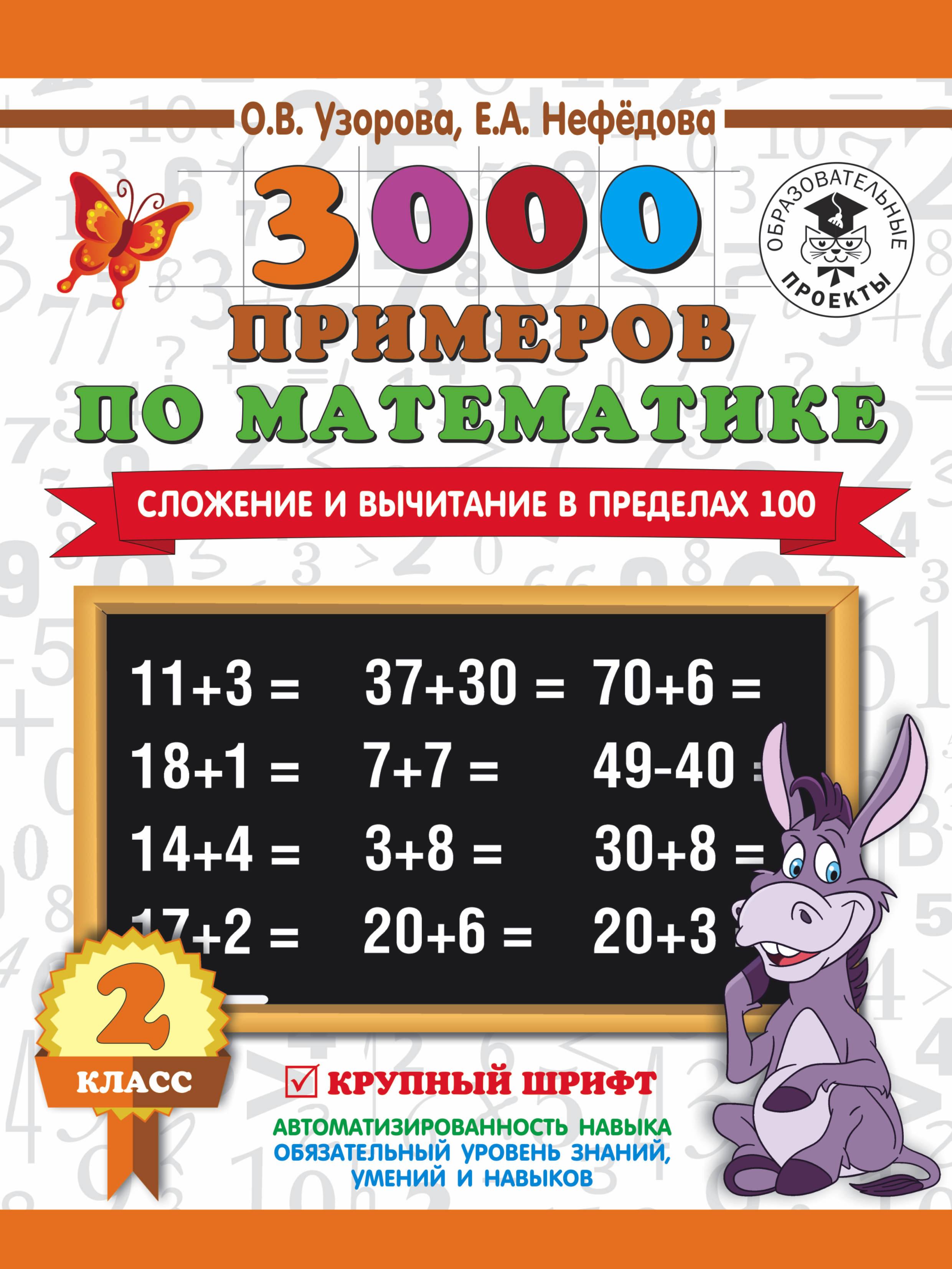 3000 примеров по математике. 2 класс. Сложение и вычитание в пределах 100