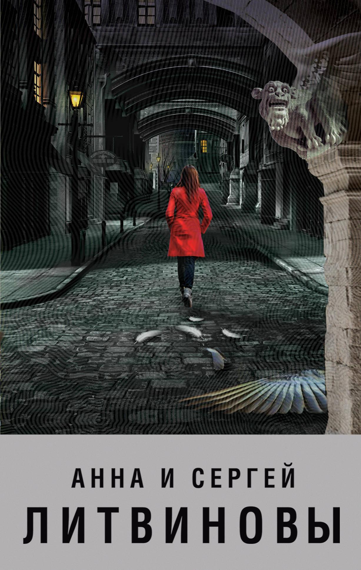 Сергей Литвинов, Анна Литвинова Пока ангелы спят литвинов сергей витальевич литвинова анна витальевна три последних дня