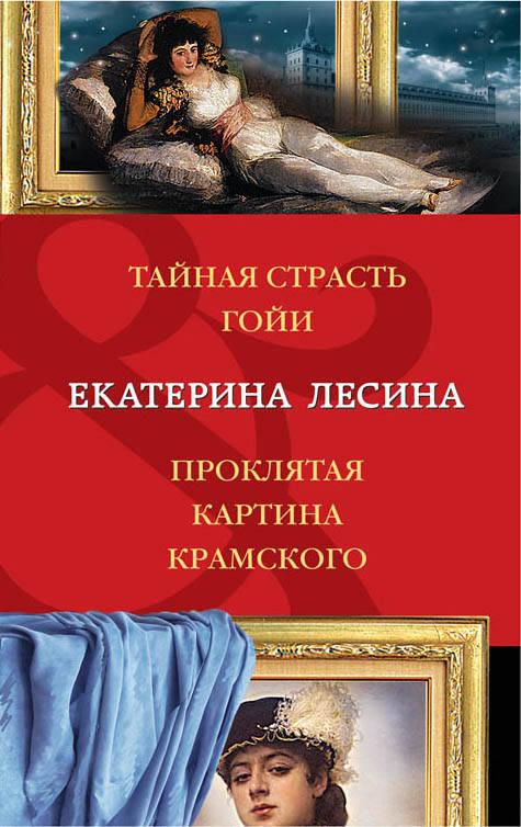 купить Екатерина Лесина Тайная страсть Гойи. Проклятая картина Крамского по цене 125 рублей